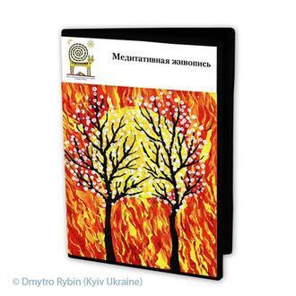 Видео мастеркласс энергетической живописи Дмитрия Рыбина. Акриловые краски 15*20 см