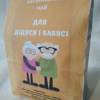Подарунковий Чай Для Дідуся І Бабусі