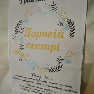 Подарунковий Чай Дорогій Сестрі