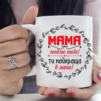 """Дизайнерская чашка с авторским рисунком """"Мама"""""""