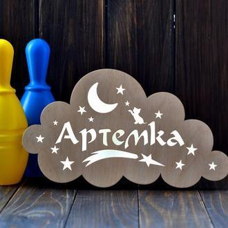 Ночник детский из дерева с именем Артемка