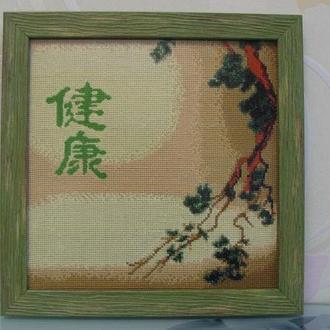 """Феншуй: японский символ """" Здоровье и хорошее самочувствие"""""""