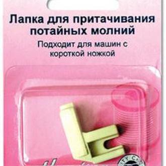 Лапка для притачивания потайных молний, пластик