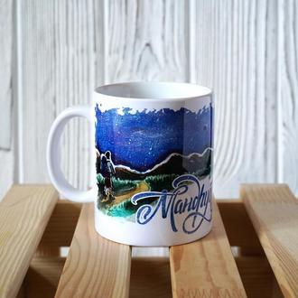 Чашка «Мандруй!»
