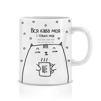 """Чашка """"Вся кава моя"""""""