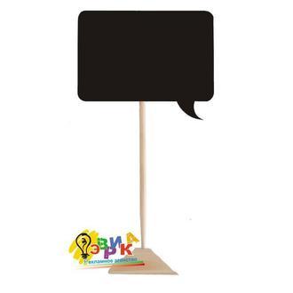 Грифельные таблички на подставке мыслеформы
