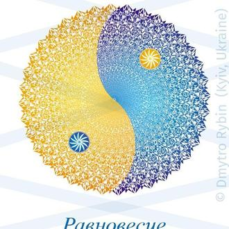 Мандала инь ян, равновесие. Ажурный графический символ. Цвета Украины. Принт А2, А3 или цифр. файл
