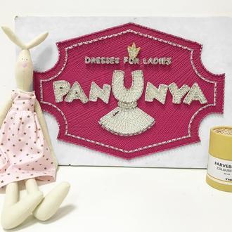 """Логотип детского бренда """"Panunya"""" в технике stringart"""