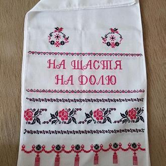 Свадебное полотенце