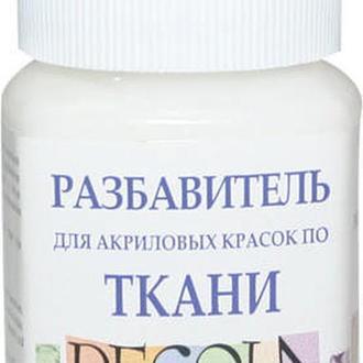 Разбавитель красок по ткани Decola 50 мл (352241)