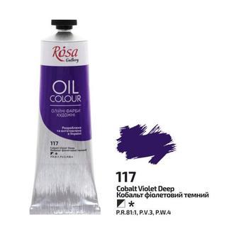 Краска масляная Rosa Gallery Кобальт фиолетовый темная (117) 100 мл