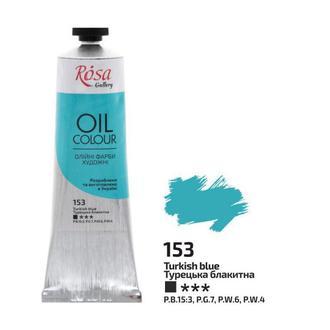 Краска масляная Rosa Gallery Турецкая голубая (153) 100 мл