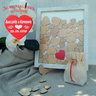 Рамка для поздравлений на 45 сердечек (белая)