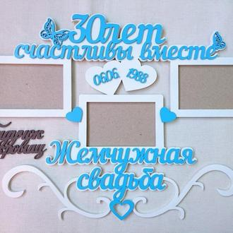 """Фоторамка """"Жемчужная свадьба"""""""