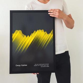 Музыкальный постер - формат А2