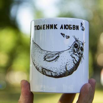 """Чашка з  ілюстрацією """"Тюленик любви"""""""