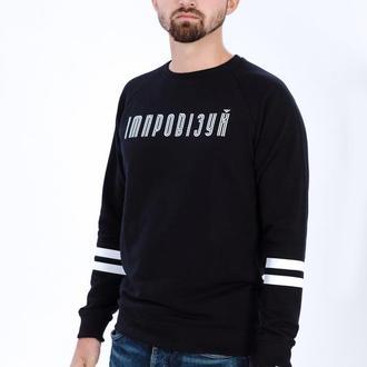"""Sweatshirt """"ІМПРОВІЗУЙ"""""""