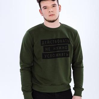 """Sweatshirt """"ДЕЙСТВОВАТЬ"""""""