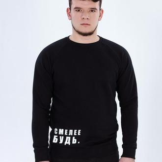 """Sweatshirt """"СМЕЛЕЕ БУДЬ"""""""