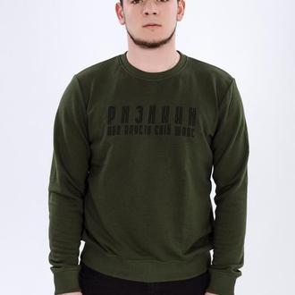 """Sweatshirt """"РИЗИКНИ"""""""