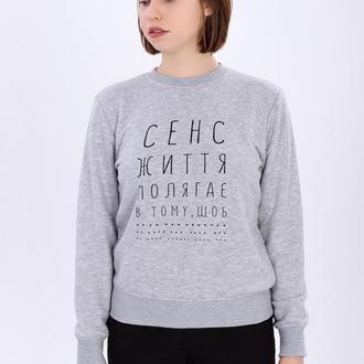 """Sweatshirt """"СЕНС ЖИТТЯ"""""""
