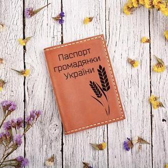 """Обложка для паспорта с гравировкой """"Паспорт громадянки України"""""""