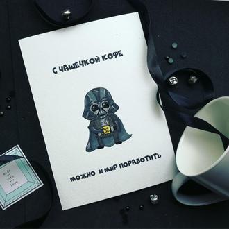 Открытка «С чашечкой кофе можно и мир поработить»