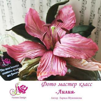 Фото мастер класс цветы из ткани «Лилия».