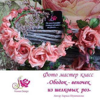 Фото мастер-класс «Ободок-веночек из шелковых роз»