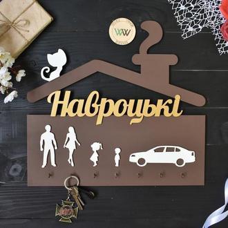 """Именная настенная ключница """"Домик с силуэтами"""""""
