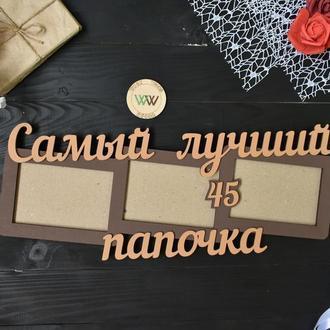 """Фоторамка """"Самый лучший папочка"""""""