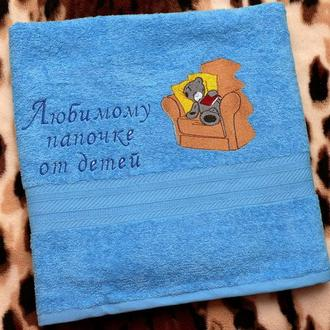 Махровые полотенца с именной и поздравительной вышивкой, размер 70*140см