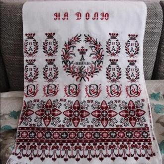 """Рушник свадебный """"На долю"""""""