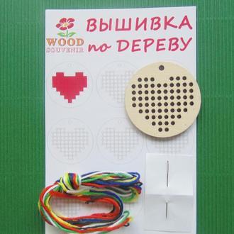 Набор для вышивки по дереву Сердечко