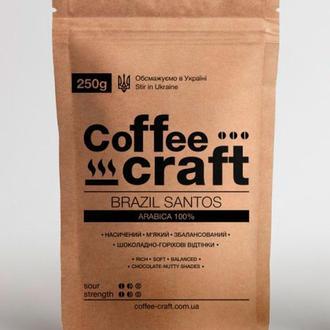 Кофе свежей обжарки Бразилия Santos 250г. в зернах или помол под заказ