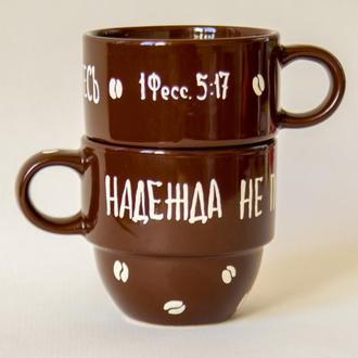 Комплект из двух чашек.  роспись и надписью из Библии.