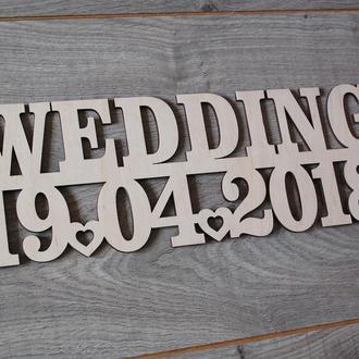 Дата свадьбы из дерева Слова из дерева Свадебный декор стола Имена молодых Фамилия