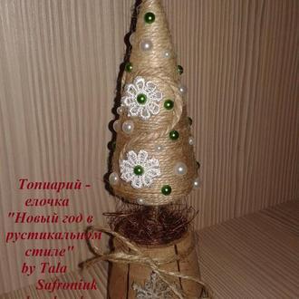 """Топиарий-елочка """"Новый год в рустикальном стиле"""""""
