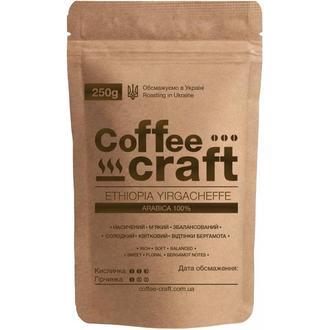 Кофе свежей обжарки Ethiopia Yirgacheffe 250г. в зернах или помол под заказ