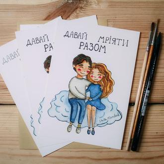 """Листівка """"Давай мріяти разом"""""""