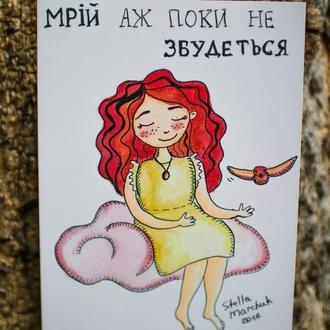 """Листівка """"Мрій, аж поки не збудеться"""""""