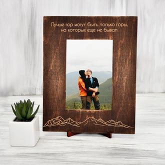 """Деревянная рамка для фотографий с гравировкой """"Горы"""""""