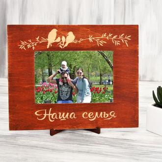 """Фоторамка из дерева с гравировкой """"Наша семья"""""""