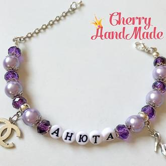 Именной браслет с именем с телефоном от Cherry Handmade