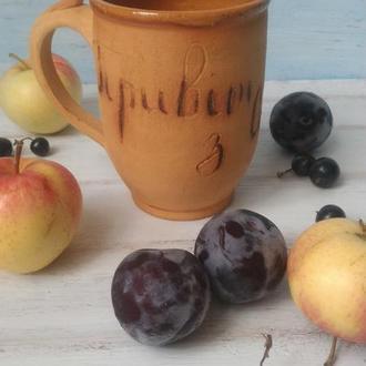 """Чашка """"Привіт з Опішні"""", гончарная керамика"""
