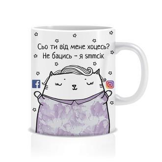 """Чашка """"Smmщик Ж"""""""