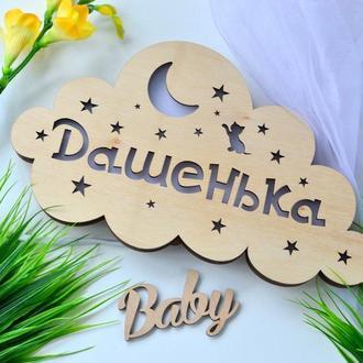 Ночник со звездами и именем - Дашенька