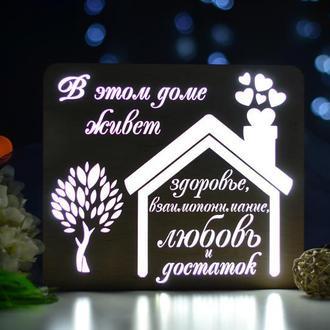 Подарок для семьи - ночник из дерева