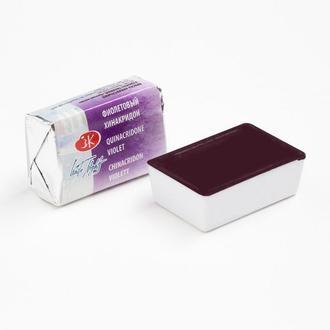 Краска акварельная Белые Ночи Фиолетовый хинакридон кювета