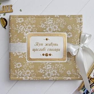 Фотоальбом весільний / Свадебный фотоальбом